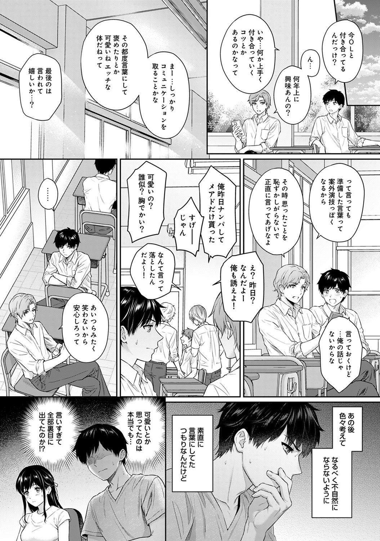 Sensei to Boku Ch. 1-8 175