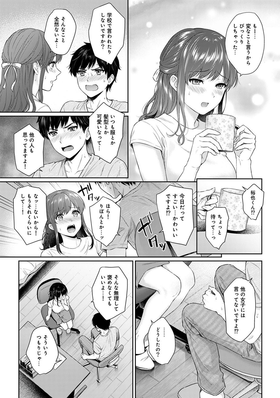 Sensei to Boku Ch. 1-8 176