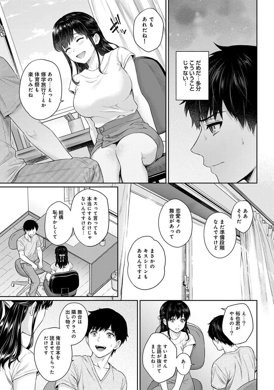 Sensei to Boku Ch. 1-8 177