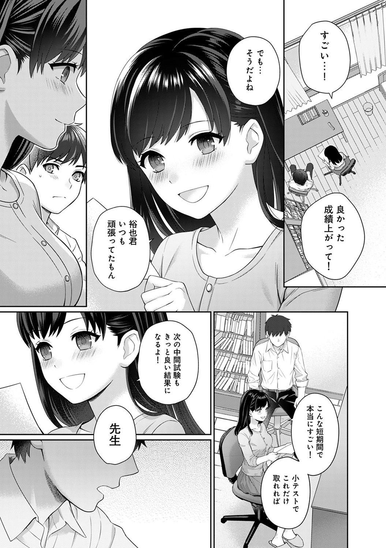 Sensei to Boku Ch. 1-8 17