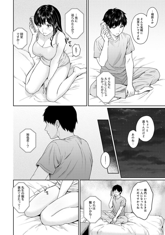 Sensei to Boku Ch. 1-8 209