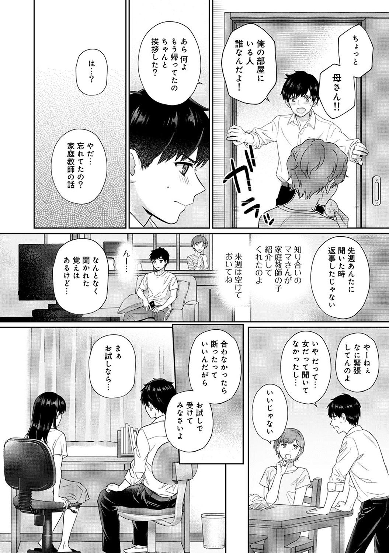 Sensei to Boku Ch. 1-8 2
