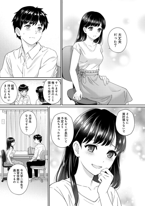 Sensei to Boku Ch. 1-8 3
