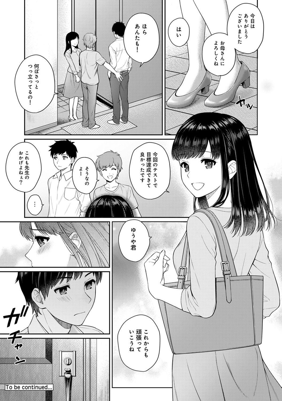 Sensei to Boku Ch. 1-8 43