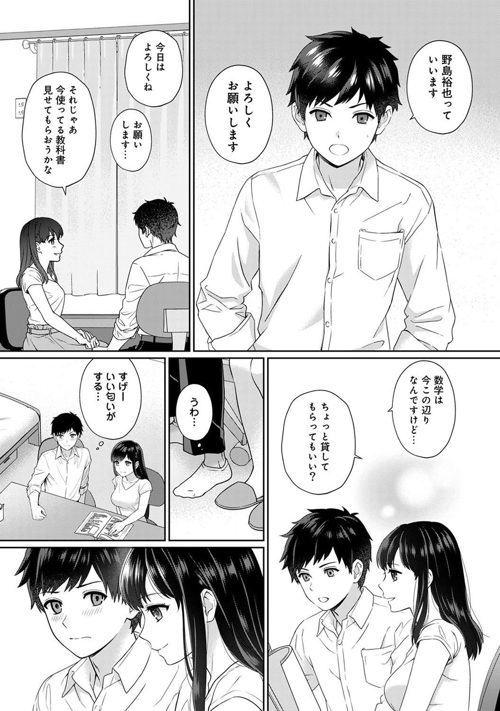 Sensei to Boku Ch. 1-8 4