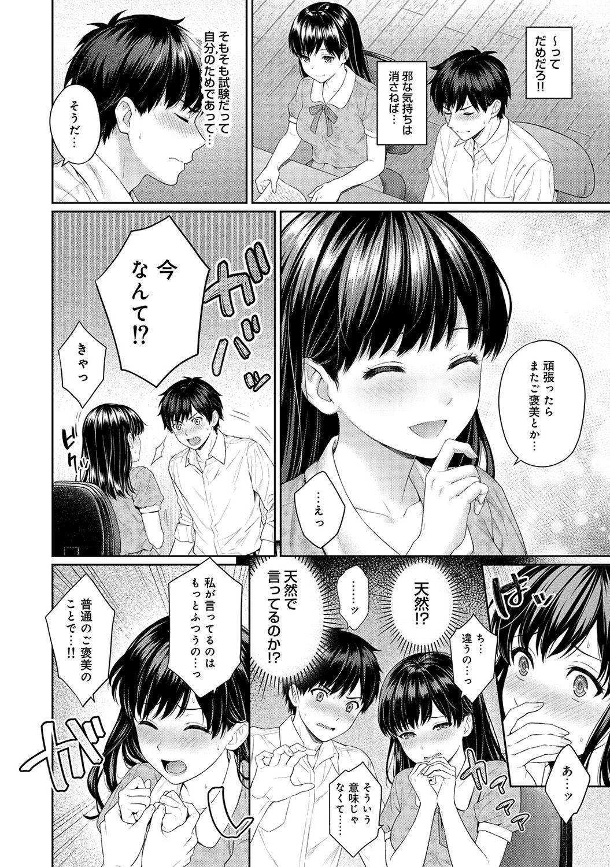Sensei to Boku Ch. 1-8 50