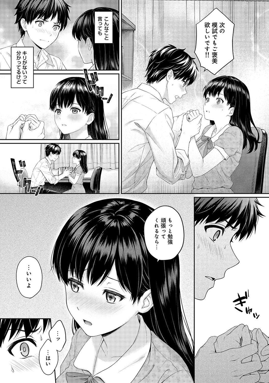 Sensei to Boku Ch. 1-8 51