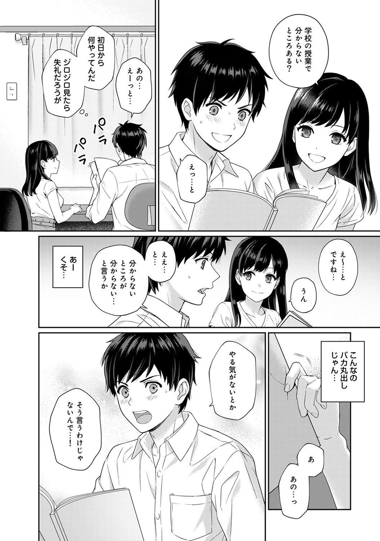 Sensei to Boku Ch. 1-8 6