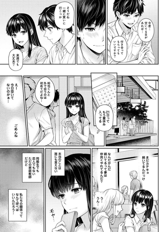 Sensei to Boku Ch. 1-8 77