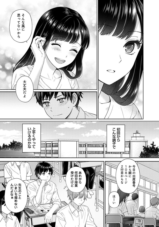 Sensei to Boku Ch. 1-8 7