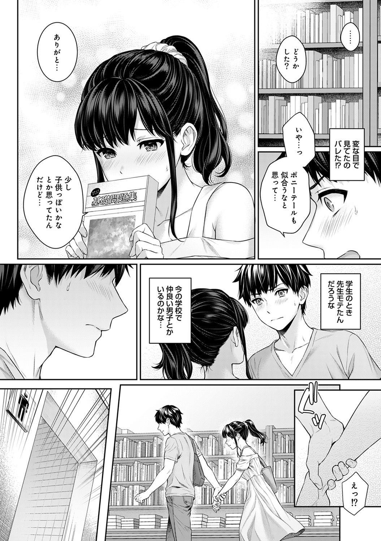 Sensei to Boku Ch. 1-8 82