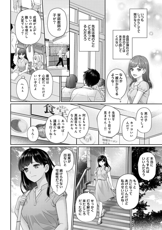 Sensei to Boku Ch. 1-8 8