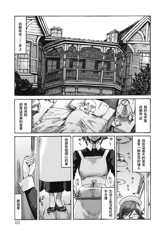Going My Maid 0