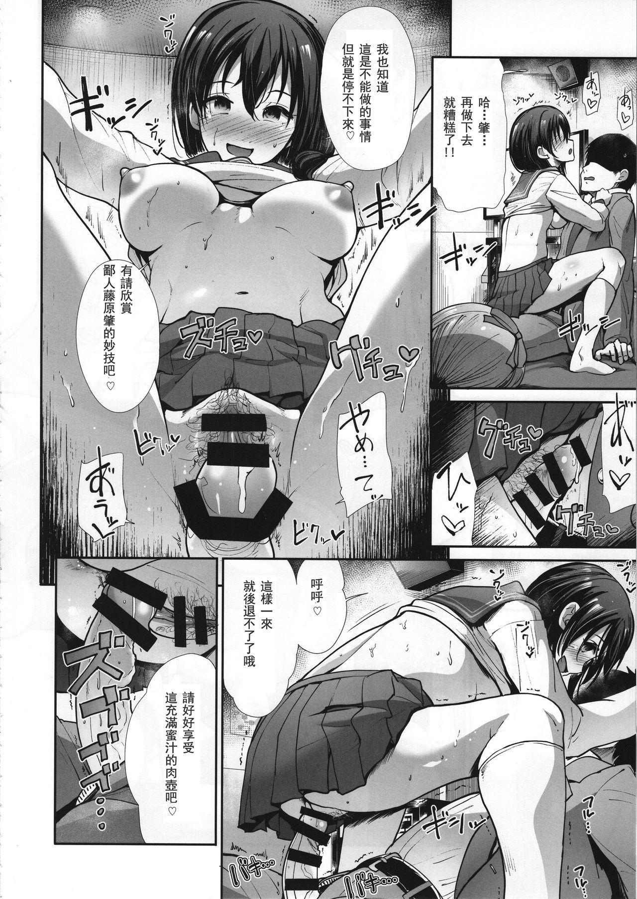Seifuku Seikou 11