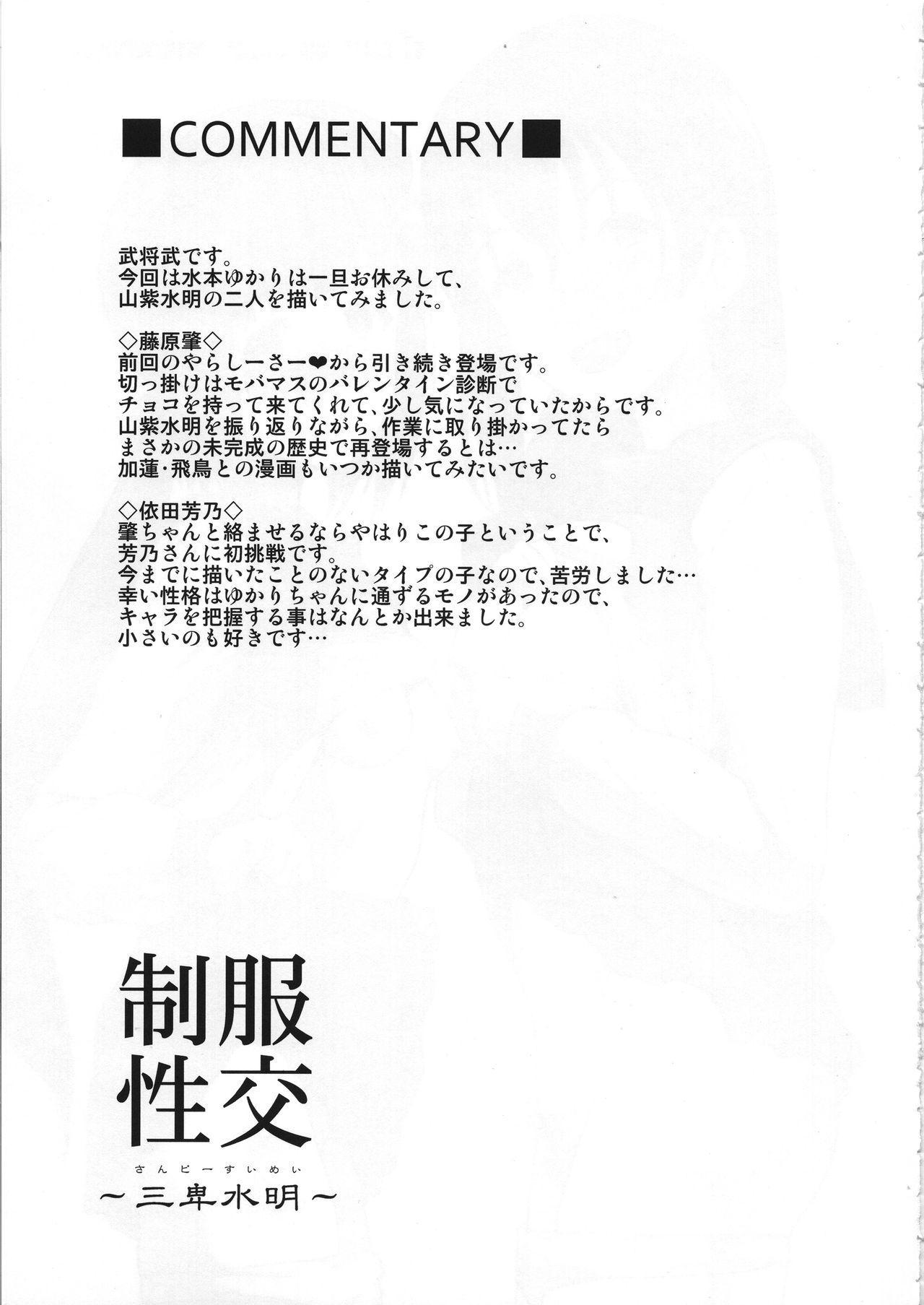 Seifuku Seikou 20