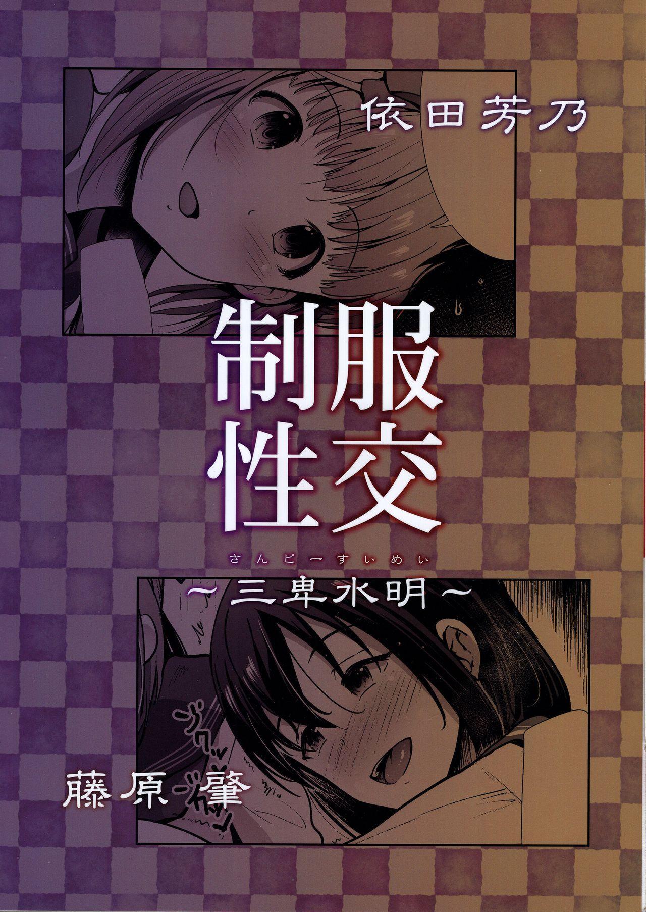 Seifuku Seikou 22
