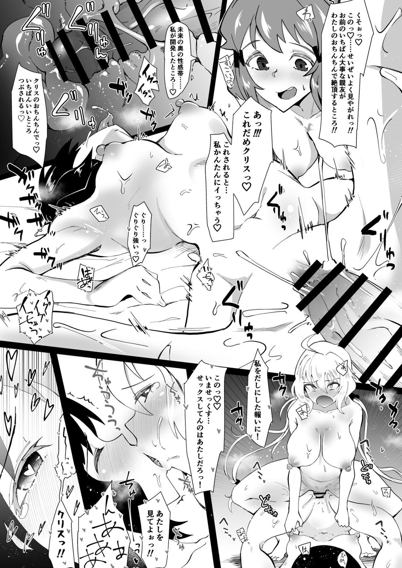 Futanari Chris-chan to Futari 18