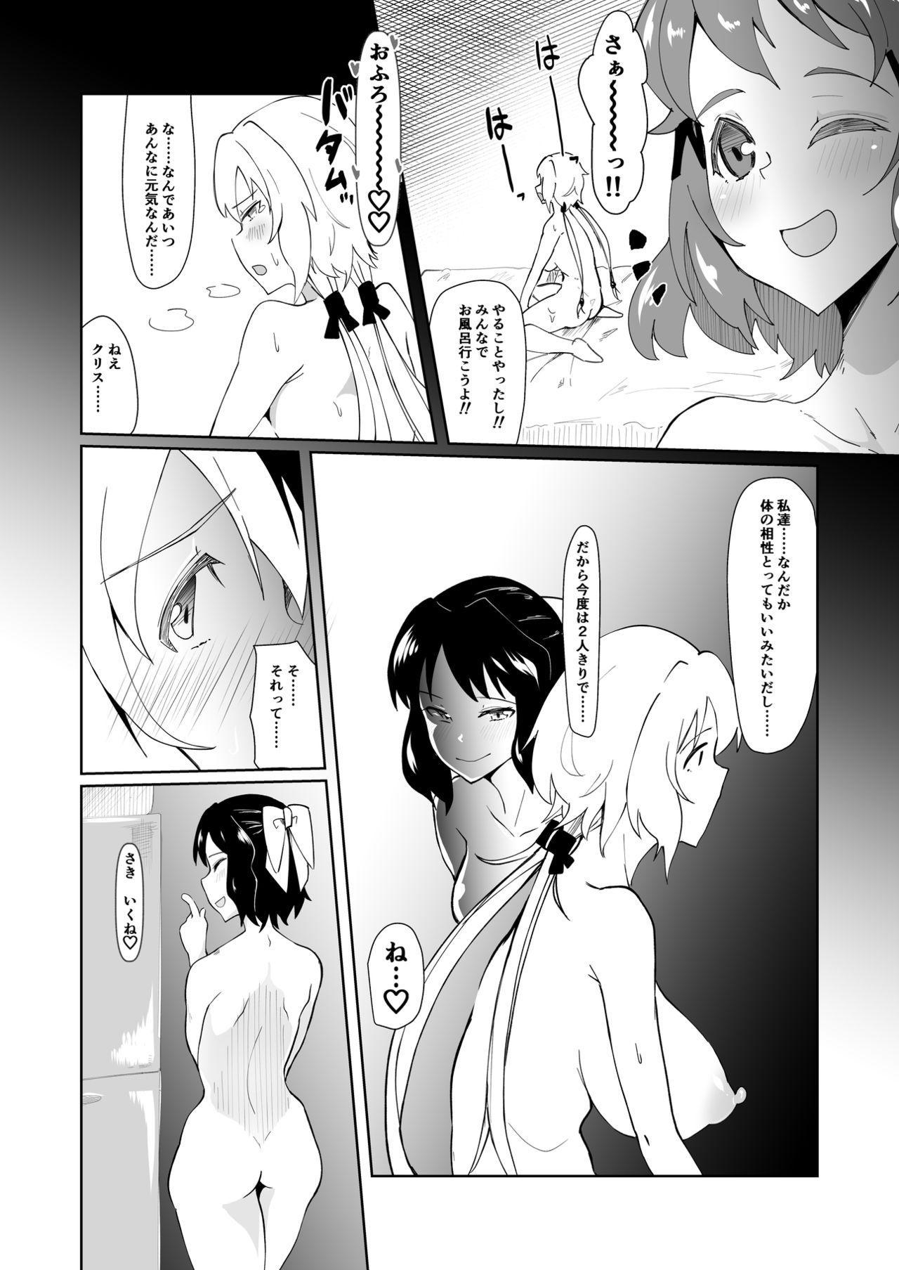 Futanari Chris-chan to Futari 21