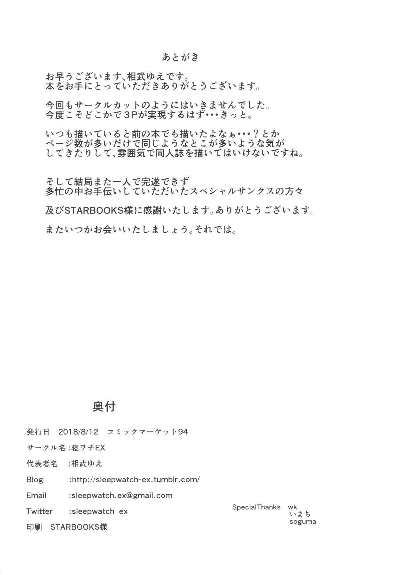 Tachibana Arisu wa Sunao ni Narenai 28