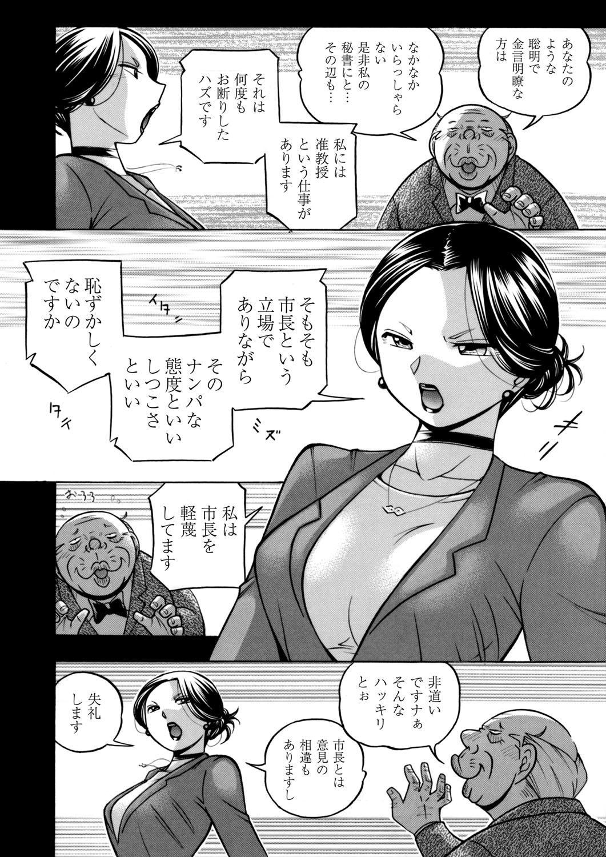 COMIC Magnum Vol. 123 10