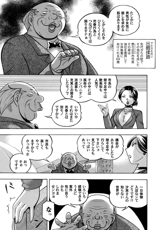 COMIC Magnum Vol. 123 5