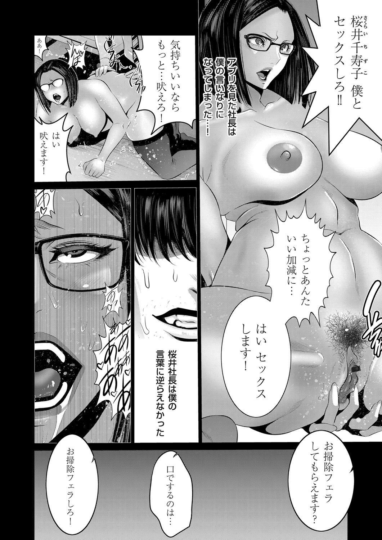 COMIC Magnum Vol. 123 68