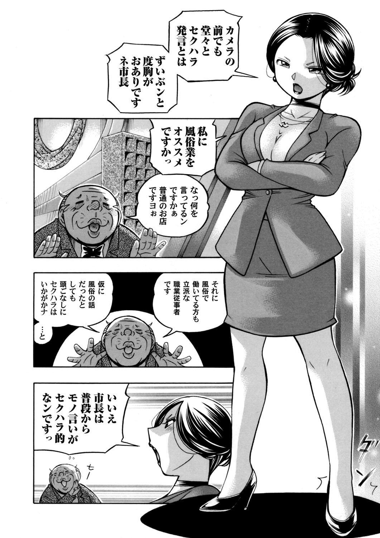 COMIC Magnum Vol. 123 6