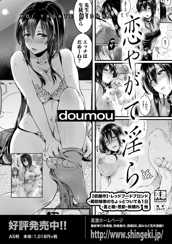 COMIC Shingeki 2019-07 104
