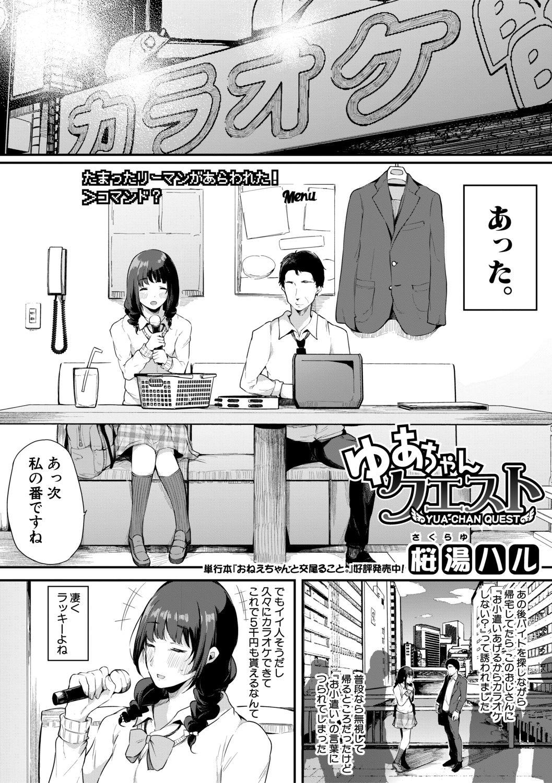 COMIC Shingeki 2019-07 106