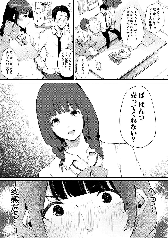 COMIC Shingeki 2019-07 107