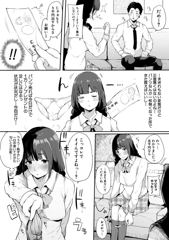 COMIC Shingeki 2019-07 108