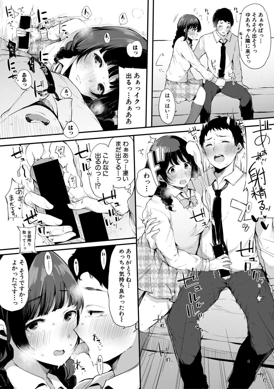 COMIC Shingeki 2019-07 112