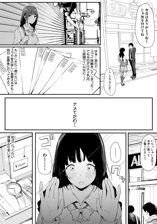 COMIC Shingeki 2019-07 113