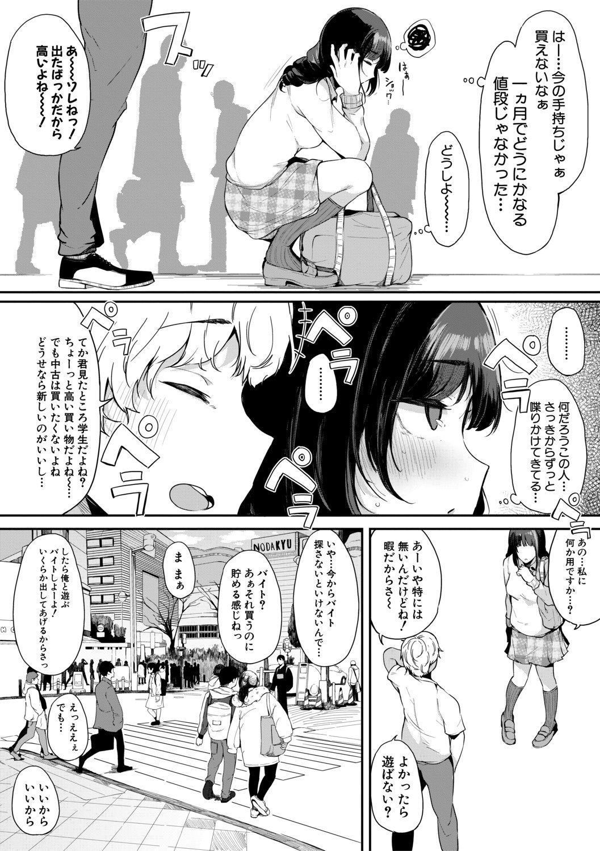COMIC Shingeki 2019-07 114