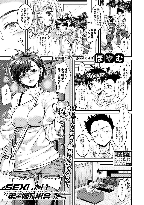 COMIC Shingeki 2019-07 131