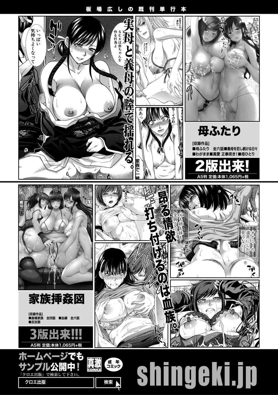 COMIC Shingeki 2019-07 155