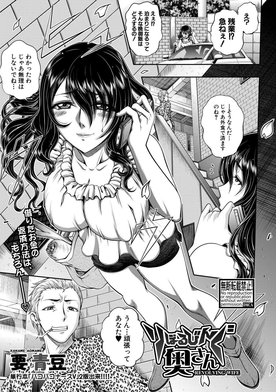 COMIC Shingeki 2019-07 159
