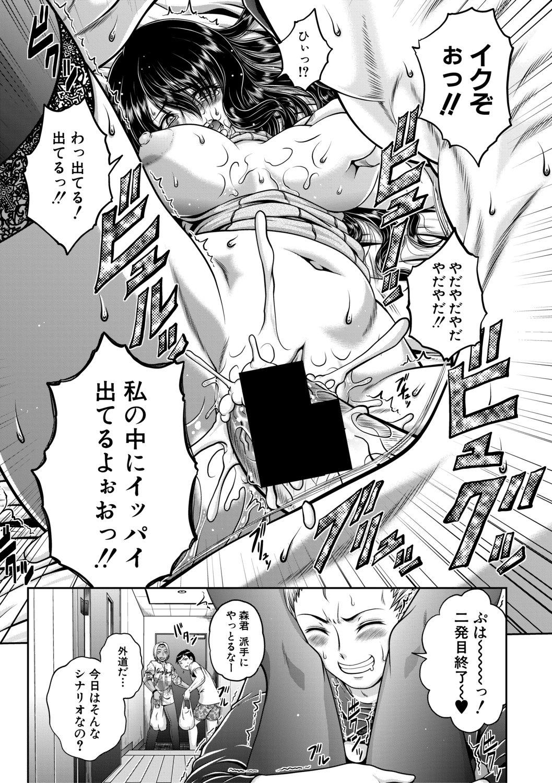 COMIC Shingeki 2019-07 169