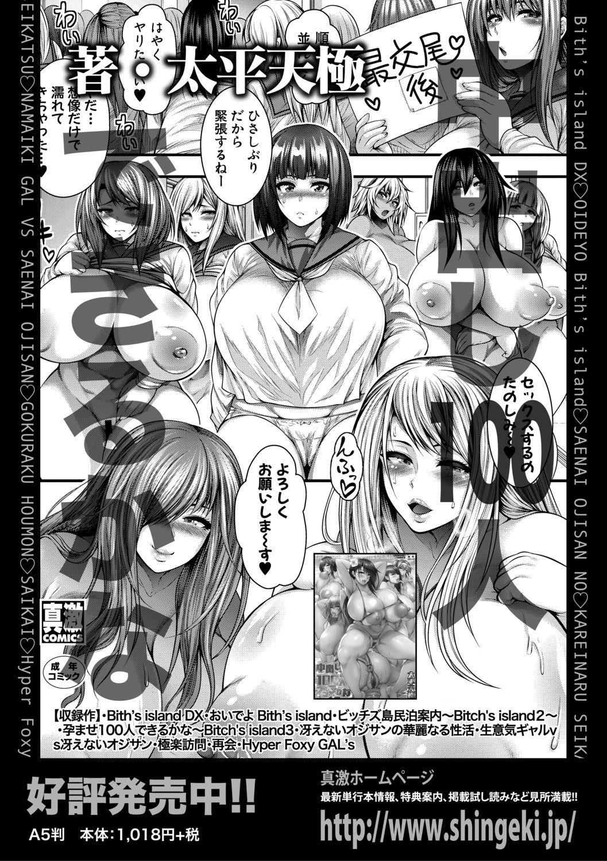 COMIC Shingeki 2019-07 207