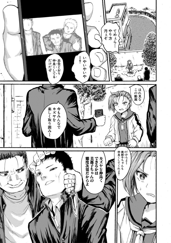 COMIC Shingeki 2019-07 211