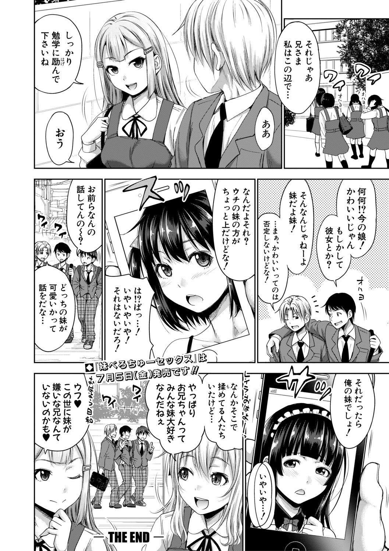 COMIC Shingeki 2019-07 23
