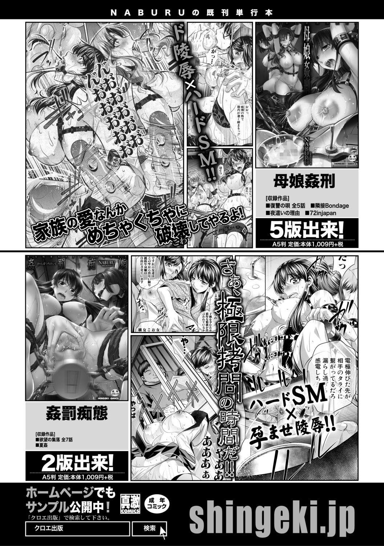 COMIC Shingeki 2019-07 265