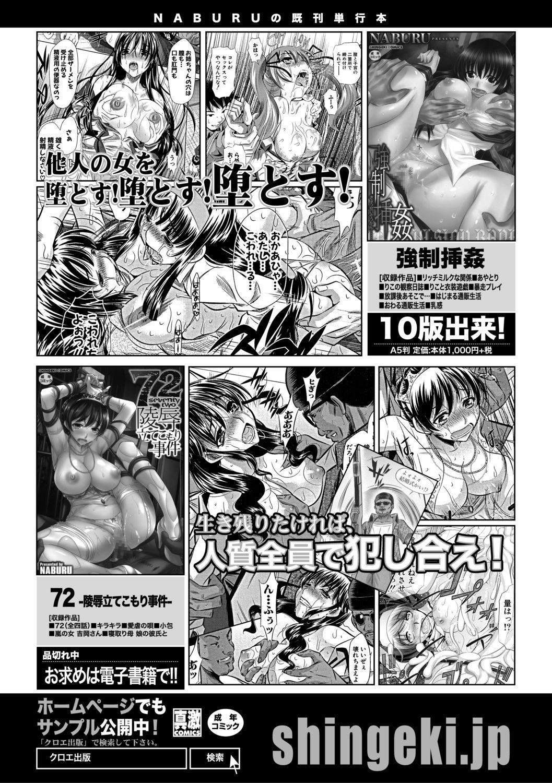 COMIC Shingeki 2019-07 266