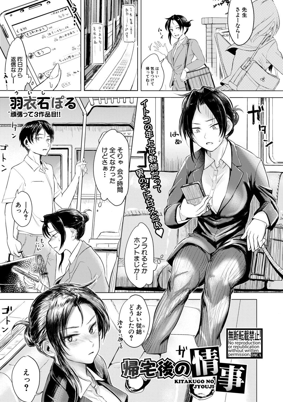 COMIC Shingeki 2019-07 267