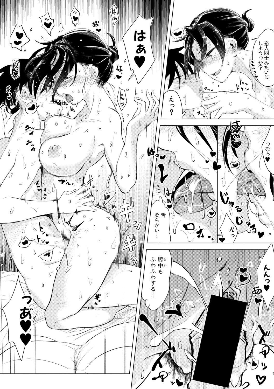 COMIC Shingeki 2019-07 280