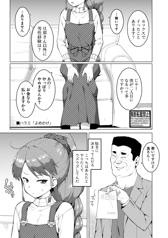COMIC Shingeki 2019-07 293