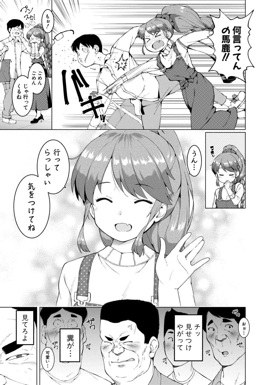 COMIC Shingeki 2019-07 295