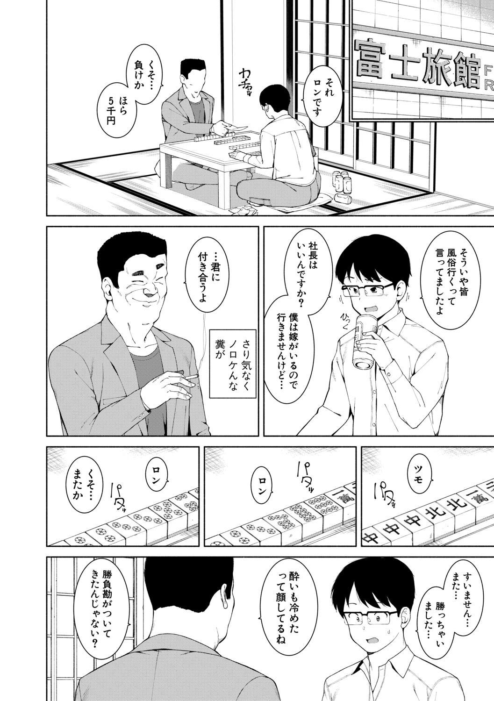COMIC Shingeki 2019-07 296