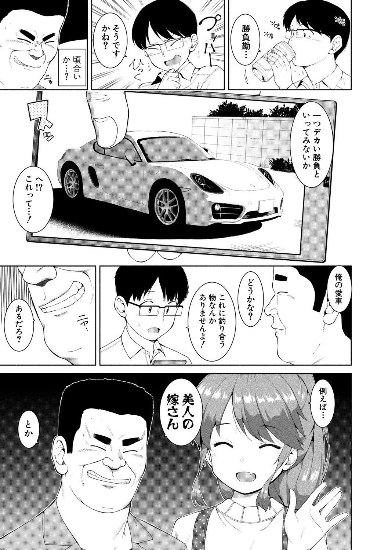 COMIC Shingeki 2019-07 297