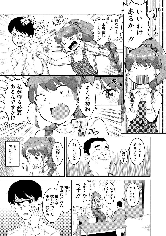 COMIC Shingeki 2019-07 299